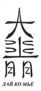 Символ Рейки ДАЙ КО МИО или ДАЙ КО МЬЁ, Dai Ko Myo - Мастерский СИМВОЛ Рейки