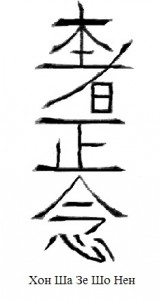Символ Рейки Хон Ша Зе Шо Нен, Hon Sha Ze Sho Nen