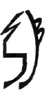 Символы Рейки