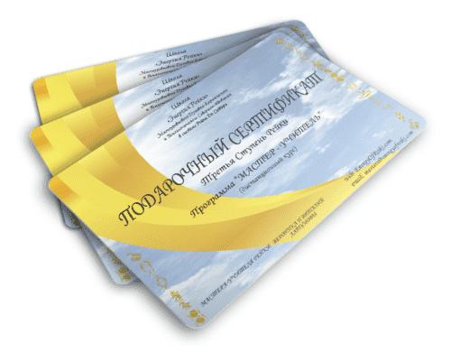 Подарочный сертификат Третья Ступень Рейки Мастер-Учитель от школы Энергия Рейки
