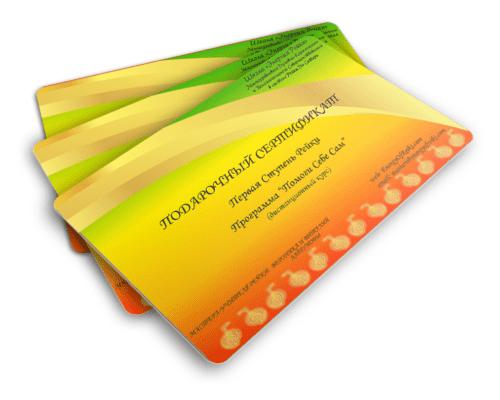 Подарочный сертификат Первая Ступень Рейки от школы Энергия Рейки