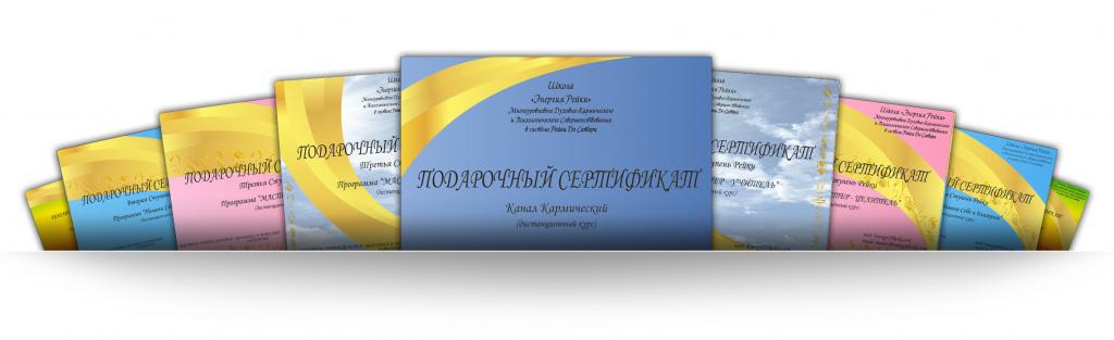 """Подарочные карты на обучение Рейки от школы """"Энергия Рейки"""""""