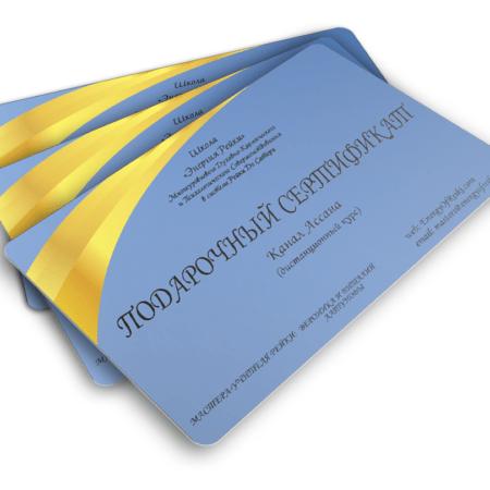 Подарочный сертификат Канал Ассана от школы Энергия Рейки