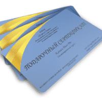 Подарочный сертификат Канал Дао До от школы Энергия Рейки