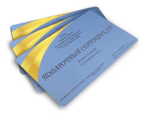 Подарочный сертификат Канал Глоссар от школы Энергия Рейки