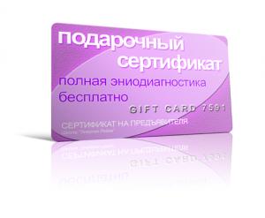 эниодиагностика бесплатно в подарок
