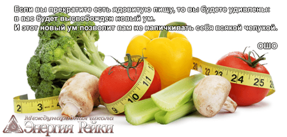 Рейки медитация для похудения Как избавиться от лишнего веса при помощи Рейки