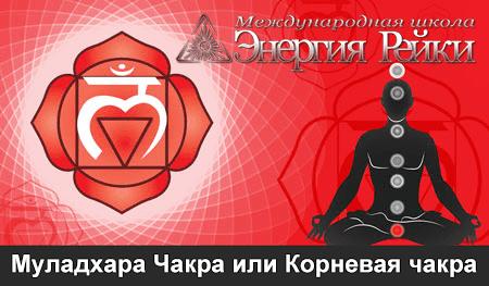 Исцеление при помощи Рейки чакры Муладхара, Корневая чакра