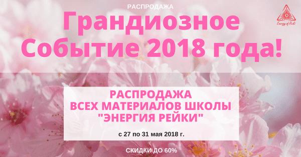 Распродажа ВСЕХ МАТЕРИАЛОВ школы ЭНЕРГИИ РЕЙКИ 2018