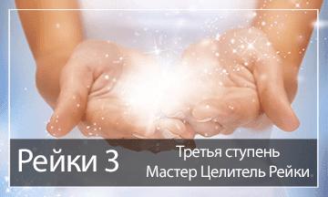 Третья 3 ступень Рейки обучение онлайн