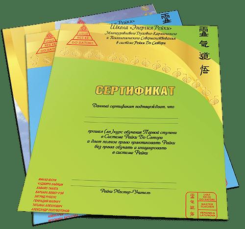 Сертификат Обучение Рейки Рэйки