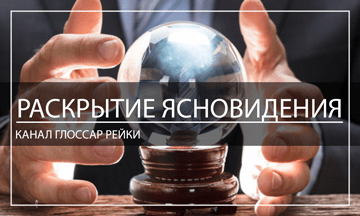 Канал Глоссар Рейки Практика Рейки