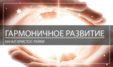 Канал Христос Рейки Практика Рейки