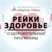 Рейки Здоровье | Оздоровительные программы