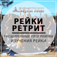 Рейки Ретрит | Рэйки Ретрит | Reiki Retreat