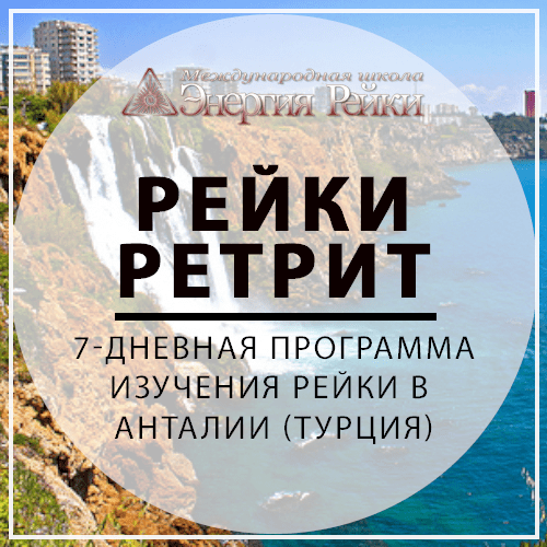 Рейки Ретрит Рэйки Турция Анталия Reiki Retreat Turkey Antalya