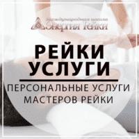 Рейки Услуги | Персональные услуги Мастеров Рейки