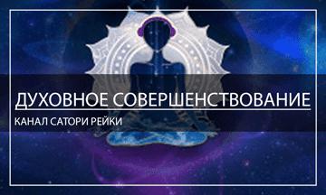 Канал Сатори Рейки Практика Рейки