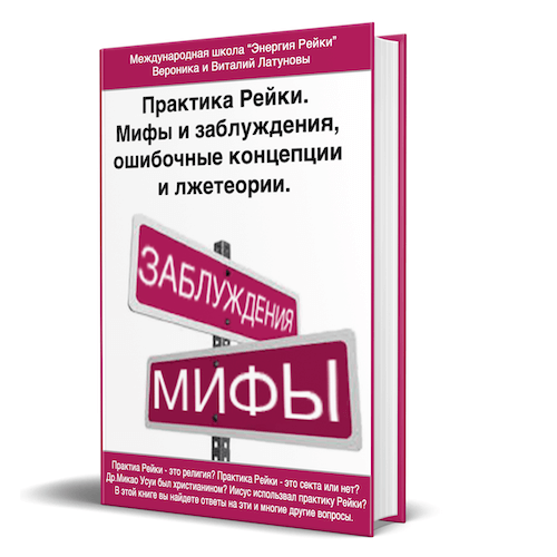 Мифы о Рейки и Мифы о Практике Рейки скачать pdf