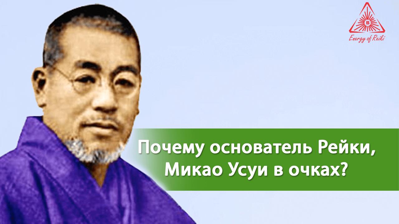 Микао Усуи Ответ на вопрос о Практике Рейки Mikao Usui Reiki Practice