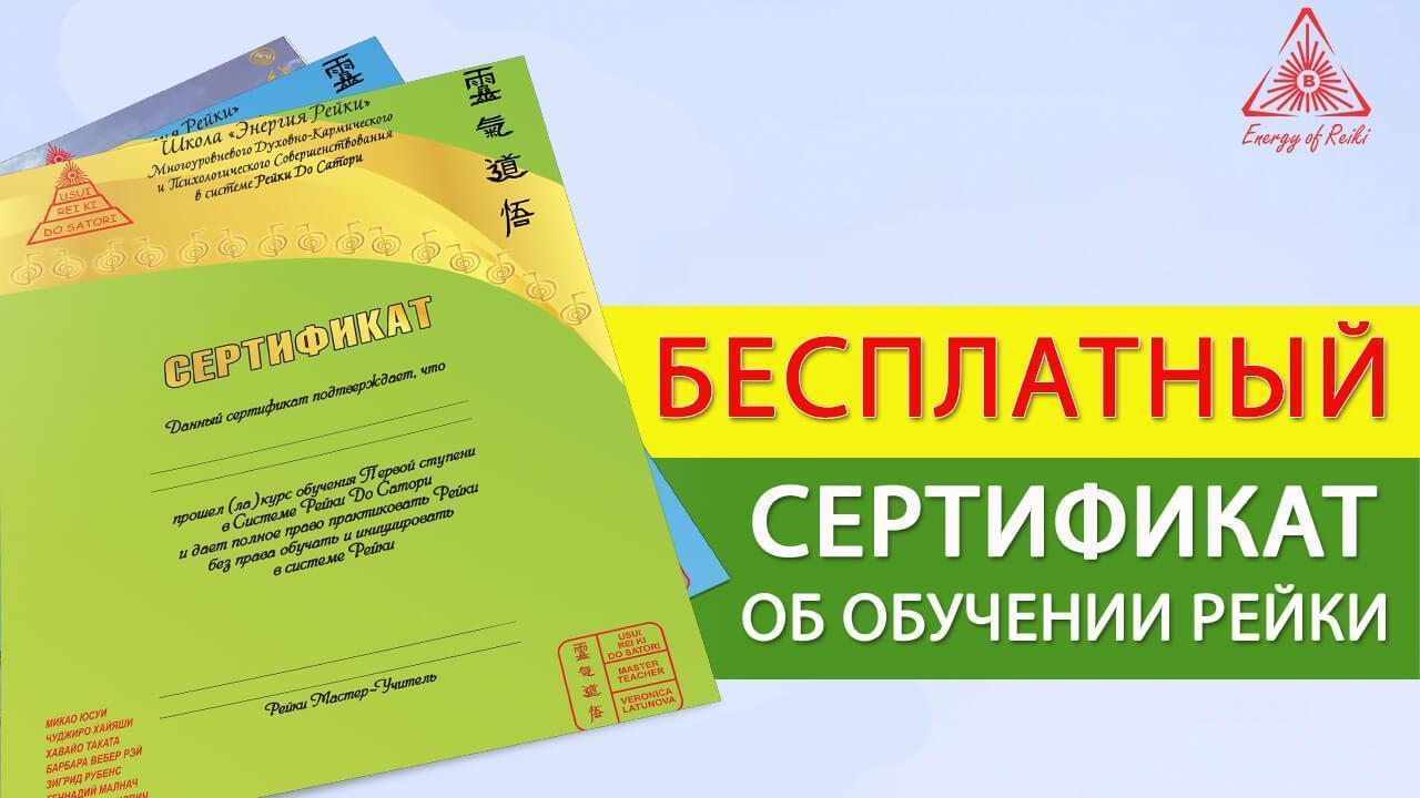 Обучение Рейки Бесплатный сертификат об обучении Рэйки