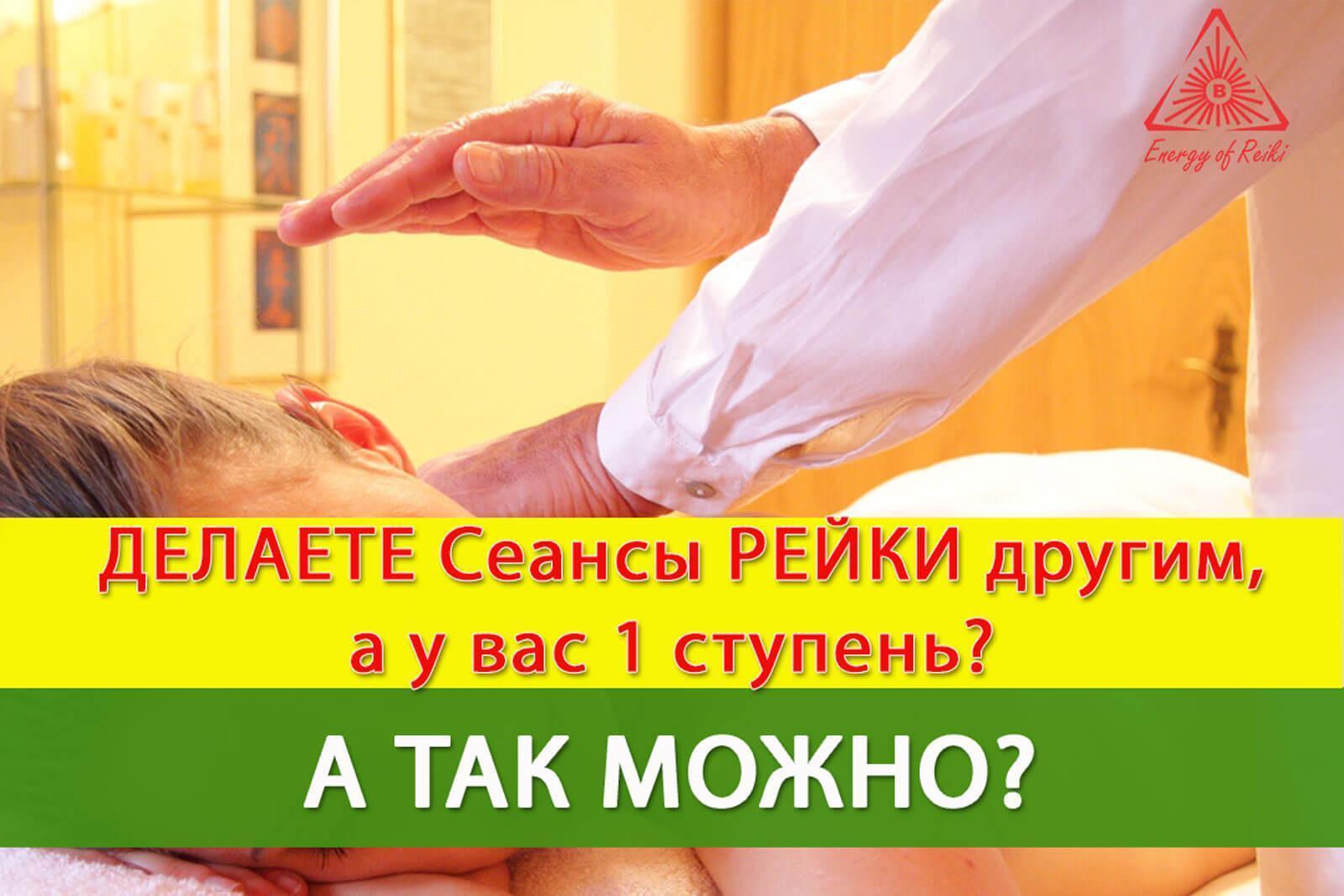 Сеанс Рейки Пациенту Сеансы Рейки другим людям