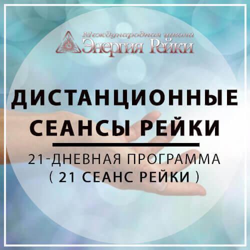 Дистанционные сеансы Рейки (21 сеанс)