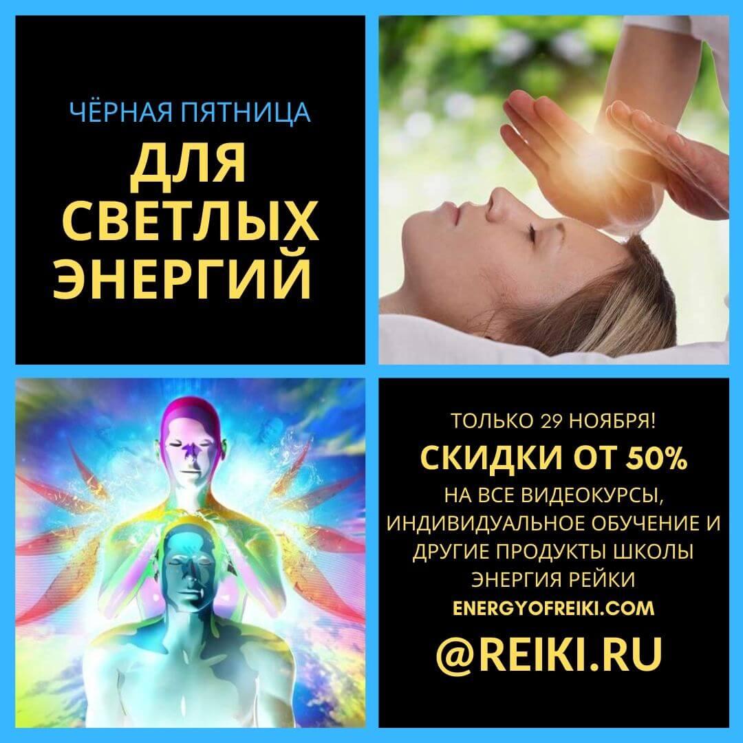 Черная Пятница Распродажа Видеокурсы Рейки Обучение