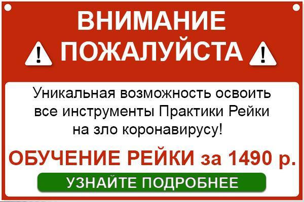 Все видеокурсы Рейки по 1490 рублей