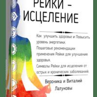 Рейки-Исцеление электронная книга скачать читать онлайн