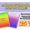 obuchenie_reiki_skidka