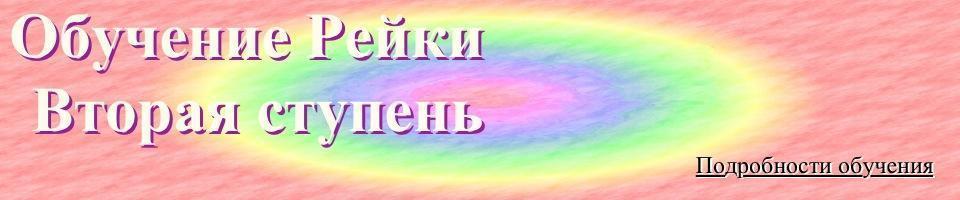 Обучение Рейки Бесплатно Вторая Ступень Рейки