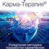 Аудит-Кармы и Карма-Терапия методика проработки кармических программ