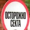 Рейки секта Рэйки тоталитарная секта или нет