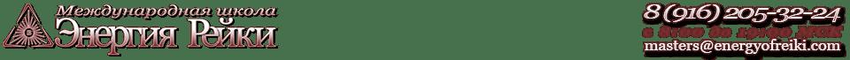Школа Энергия Рейки | Обучение Рейки