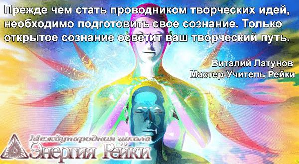 Канал Ван До Рейки Рэйки Reiki