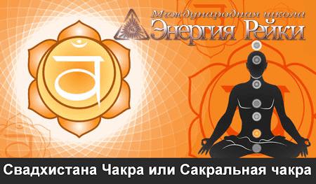 Чакра Свадхистана, Исцеление при помощи Рейки чакры Свадхистана, Сакральная чакра