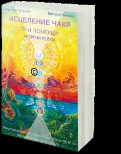 Исцеление чакр при помощи Рейки PDF скачать