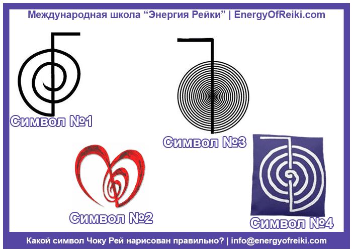 Символ Рейки Чоку Рей Найди Правильный символ Чоку Рей Рейки